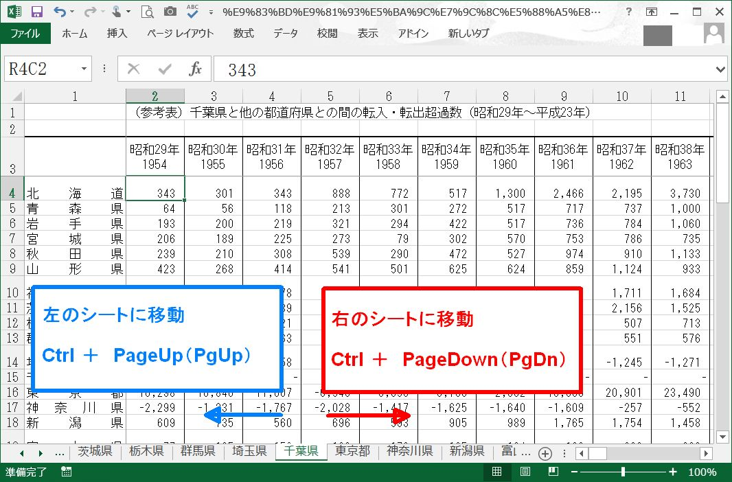 Excelもブック形式シートに移動