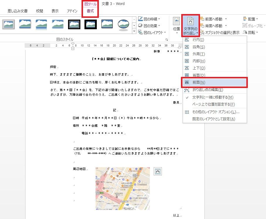 【図ツール】の【書式】タブの配置
