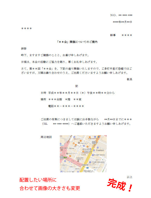 Word文書に貼り付けた画像の完成