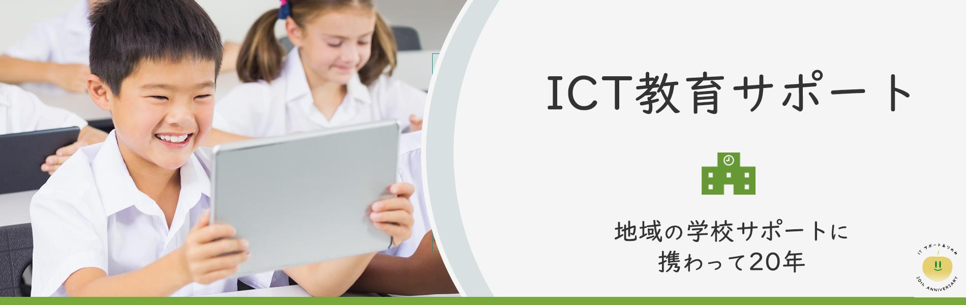ITサポートありのみ ICT教育サポート