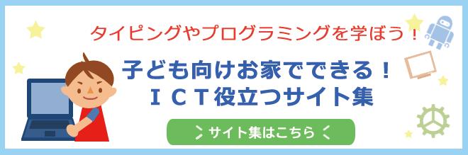 ICT役立つサイトリンク集